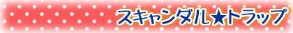 スキャンダル★トラップ