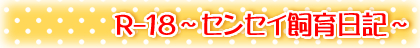 R-18~センセイ飼育日記~